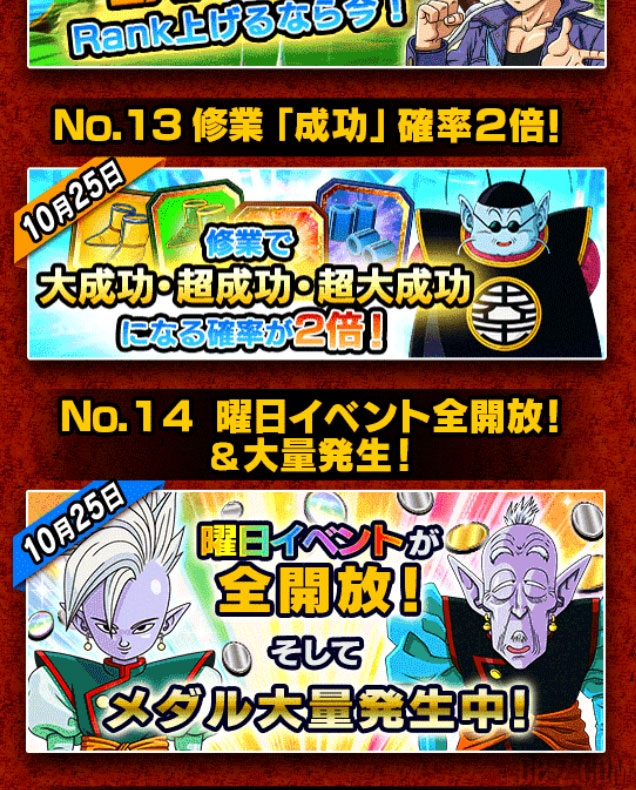 dokkan-battle-100-millions-dl-event-13-14