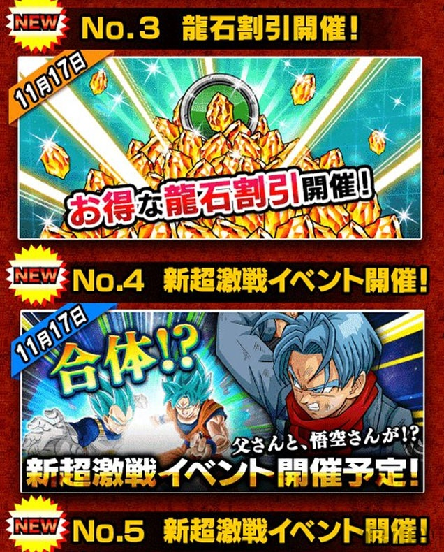 dokkan-battle-100-millions-dl-event-3-4