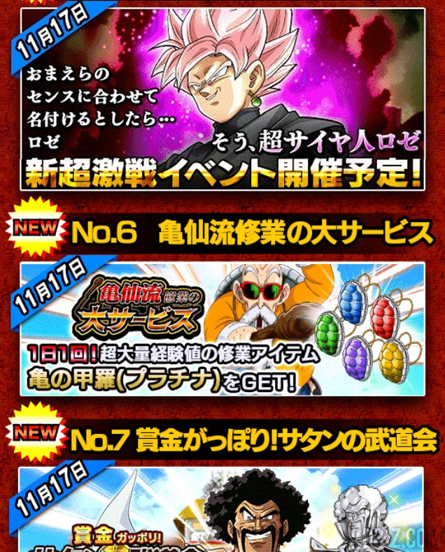 dokkan-battle-100-millions-dl-event-5-6-7