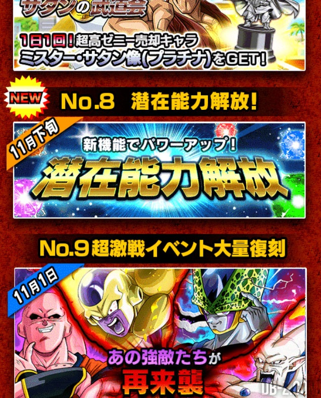 dokkan-battle-100-millions-dl-event-8-9