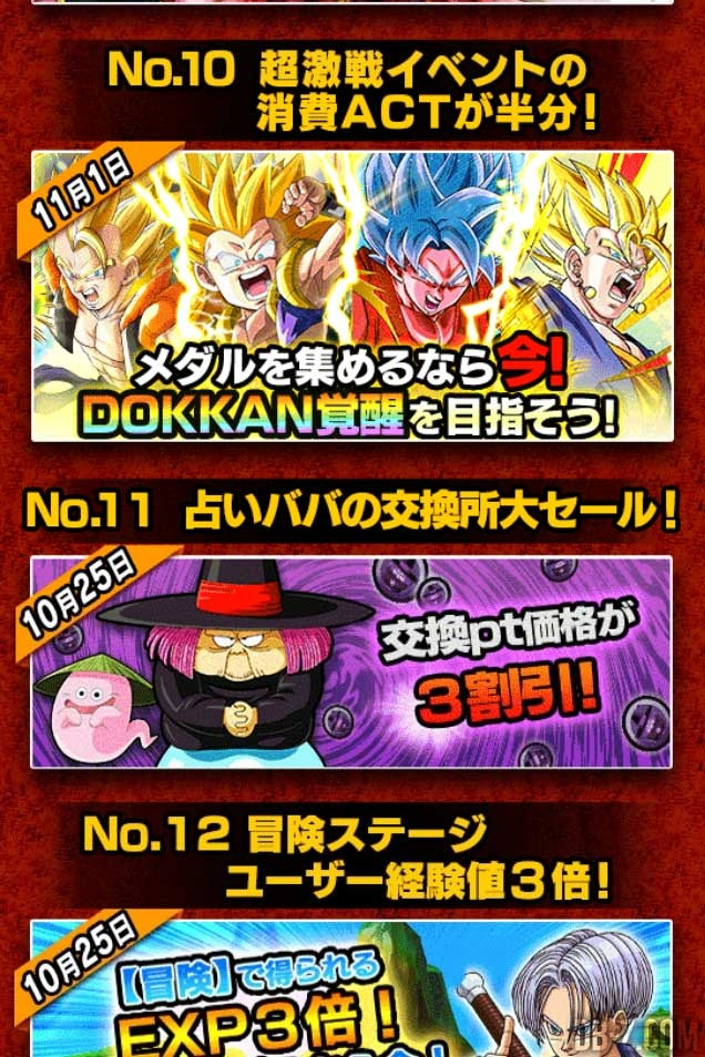 dokkan-battle-100-millions-dl-events-10-11-12