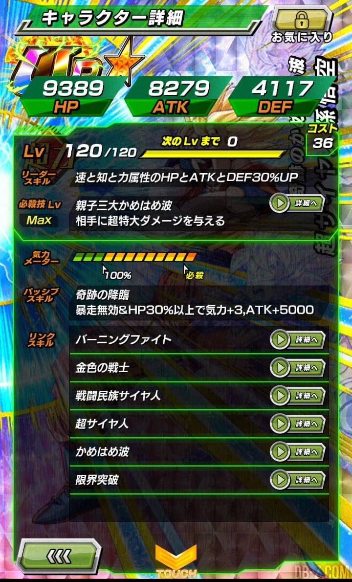 Dokkan Battle - Goku PUI (back)