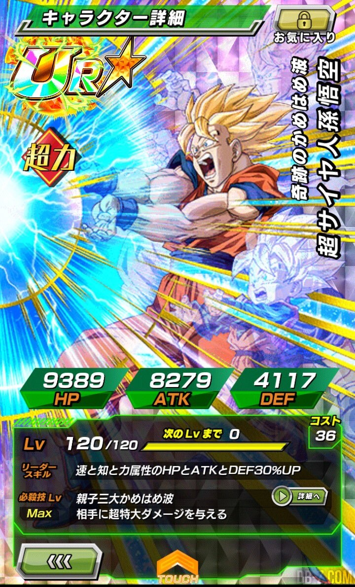 Dokkan Battle - Goku PUI