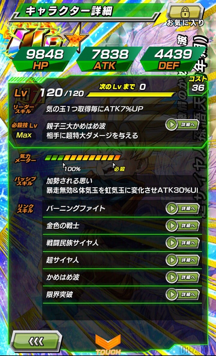 Dokkan Battle - Goten PUI (back)