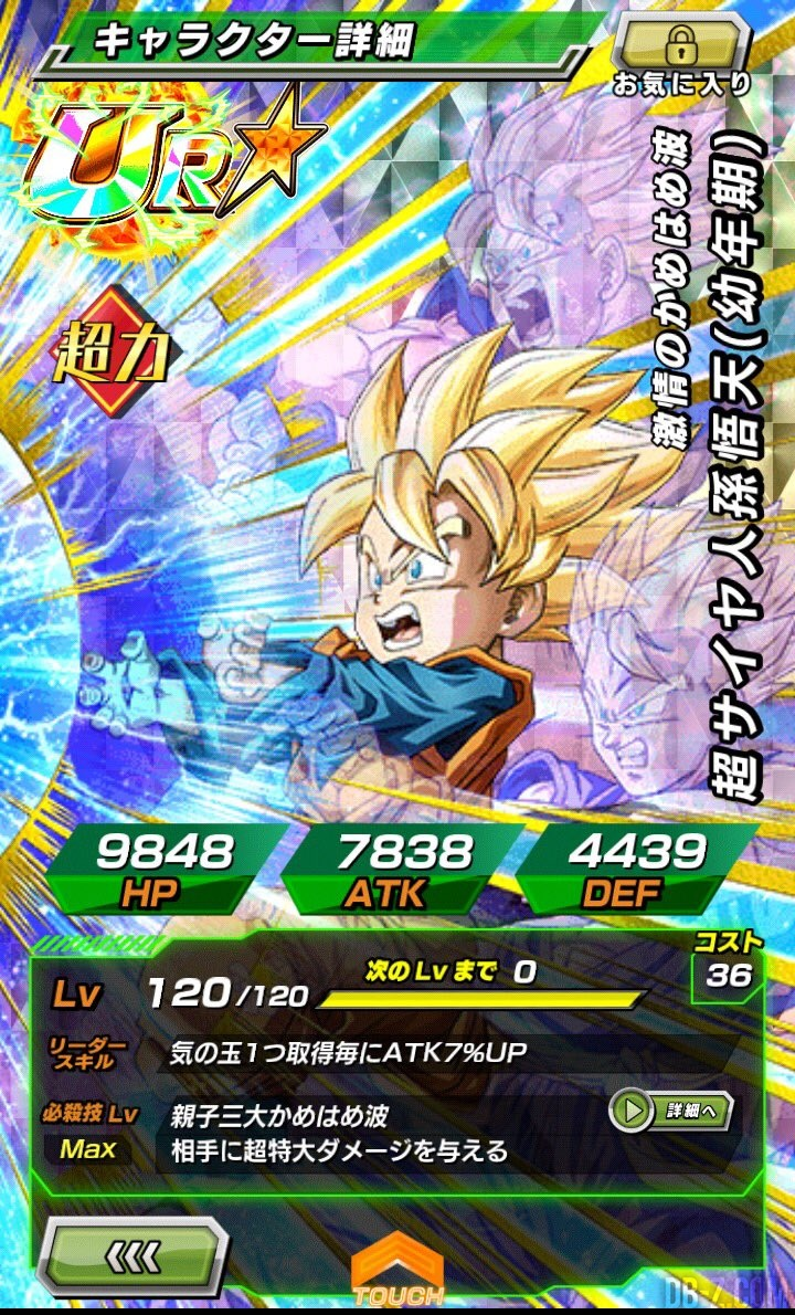 Dokkan Battle - Goten PUI