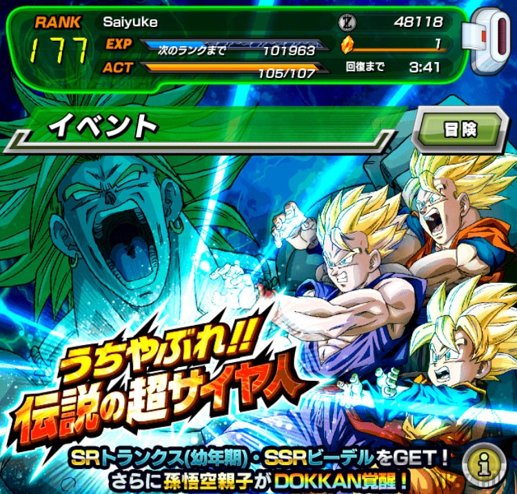 Dokkan Battle Event - D