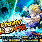 Dokkan Battle Event Retour de Broly
