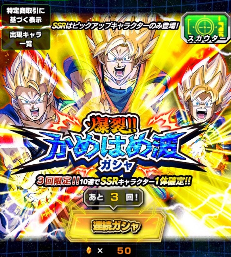 Loterie Dokkan Battle - Explosion !! Kamehameha