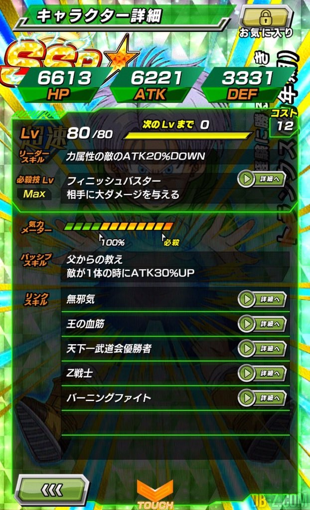 Dokkan Battle - Trunks AGI (back)