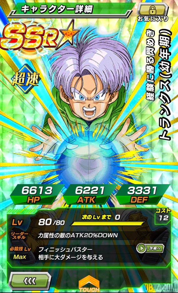 Dokkan Battle - Trunks AGI
