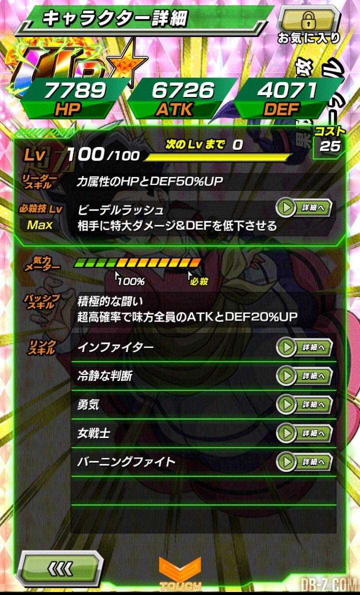 Dokkan Battle - Videl PUI (back)