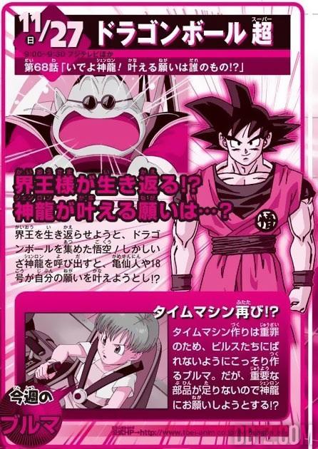 Dragon Ball Super Episode 68 Preview