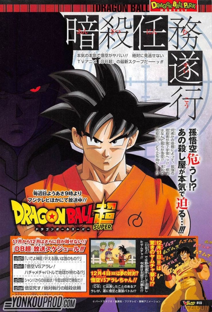 dragon-ball-super-nouvel-arc