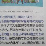 Titre épisode 66 Dragon Ball Super