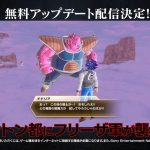 Dragon Ball Xenoverse 2 DLC : Dodoria dans Conton City