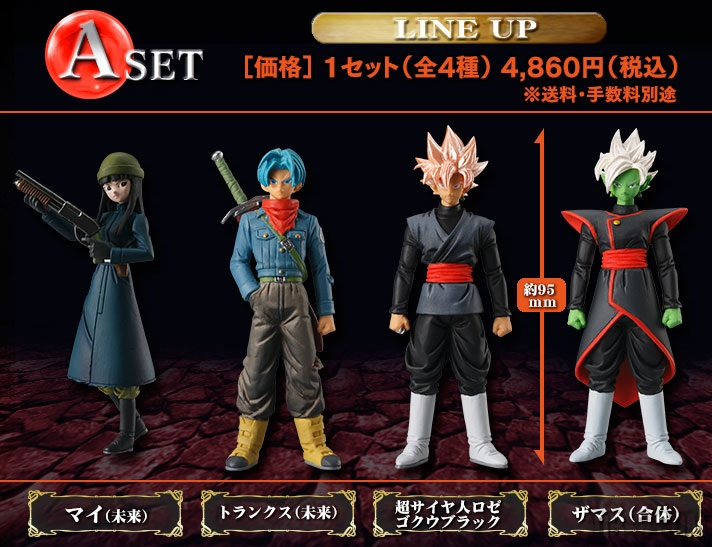 HG Dragon Ball Super Arc Trunks du Futur (Set A)