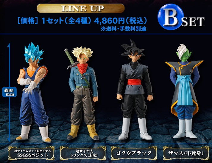 HG Dragon Ball Super Arc Trunks du Futur (Set B)