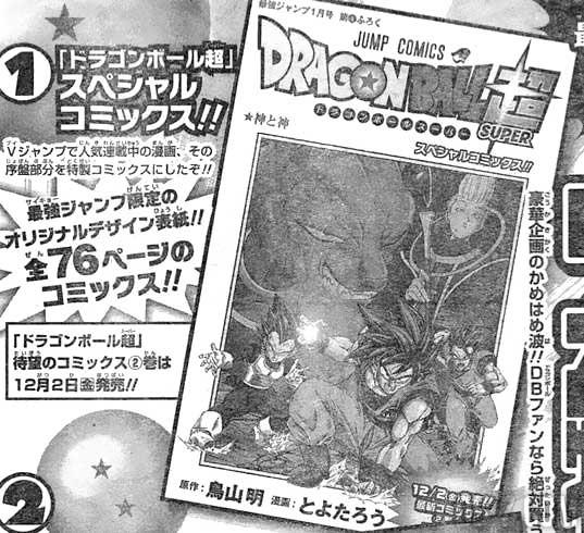 Livret Spécial Dragon Ball Super
