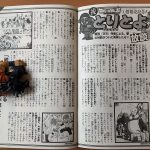 Manga Dragon Ball Super Tome 1 - Bonus 3