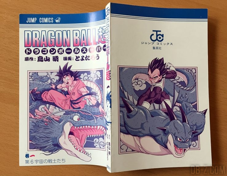 Manga Dragon Ball Super Tome 1 - Couverture intérieure