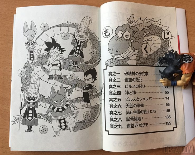 Manga Dragon Ball Super Tome 1 - Sommaire