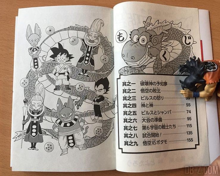 Manga Dragon Ball Super Tome 1 - Sommaire