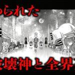12 dieux de la destruction et Kaioshin