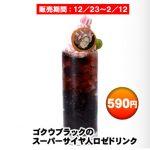 Boisson de Goku Black Super Saiyan Rosé