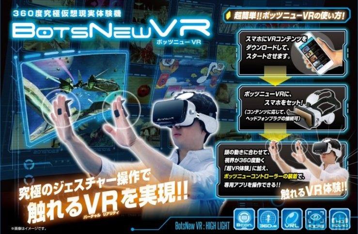BotsNew VR Promo