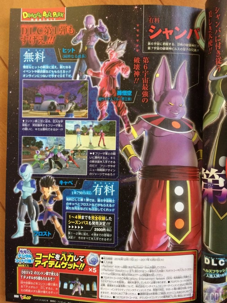 Champa - Dragon Ball Xenoverse 2