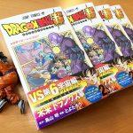 Concours Dragon Ball Super Tome 2