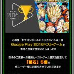 DBZ Dokkan Battle - Google Play Best Games 2016