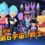 Dragon Ball Fusions Univers 7 vs Univers 6