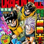Dragon Ball Soshuhen Legend 16