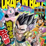 Dragon Ball Soshuhen Legend 17 (Cover)