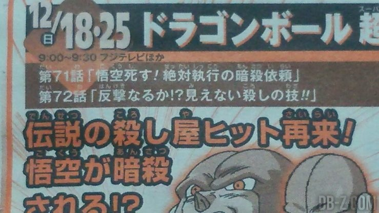 Dragon Ball Super Episode 71 - Preview