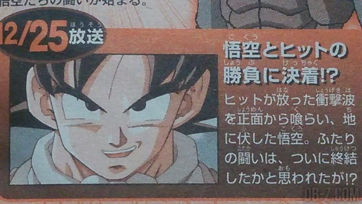 Dragon Ball Super Episode 72 - Preview