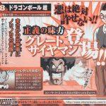 Dragon Ball Super Episode 73 Preview
