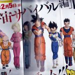 Dragon Ball Super : Le Nouvel Arc dès février 2017 !