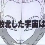 Dragon Ball Super Teaser Nouvel Arc