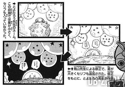 Dragon Ball Super Tome 2 - Design