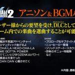 Dragon Ball Xenoverse 2 Anisong BGM
