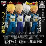 SMSP The Vegeta 01 02 03 04