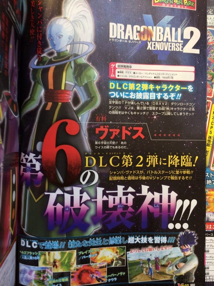 Vados - Dragon Ball Xenoverse 2