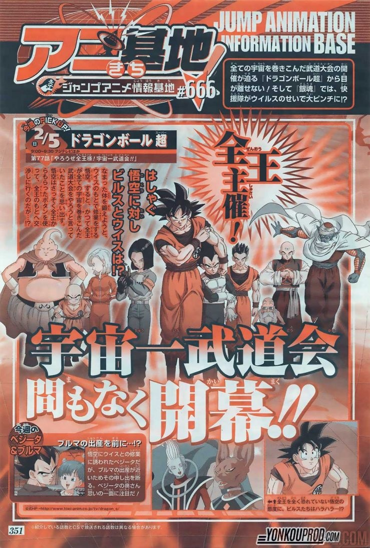 DBS Episode 77 Preview