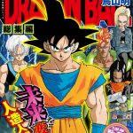 Dragon Ball Sōshūhen Legend 13