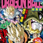 Dragon Ball Sōshūhen Legend 15