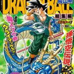 Dragon Ball Soshuhen 18