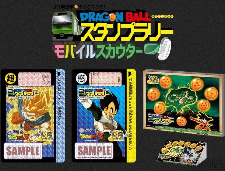 Dragon Ball Stamp Rally : 2 Carddass inédites !