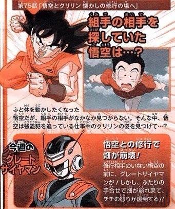 Dragon Ball Super 75 - Preview